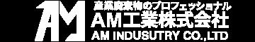 AM工業株式会社